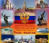 Презентация Альбома патриотических песен «Россия — новый век!»