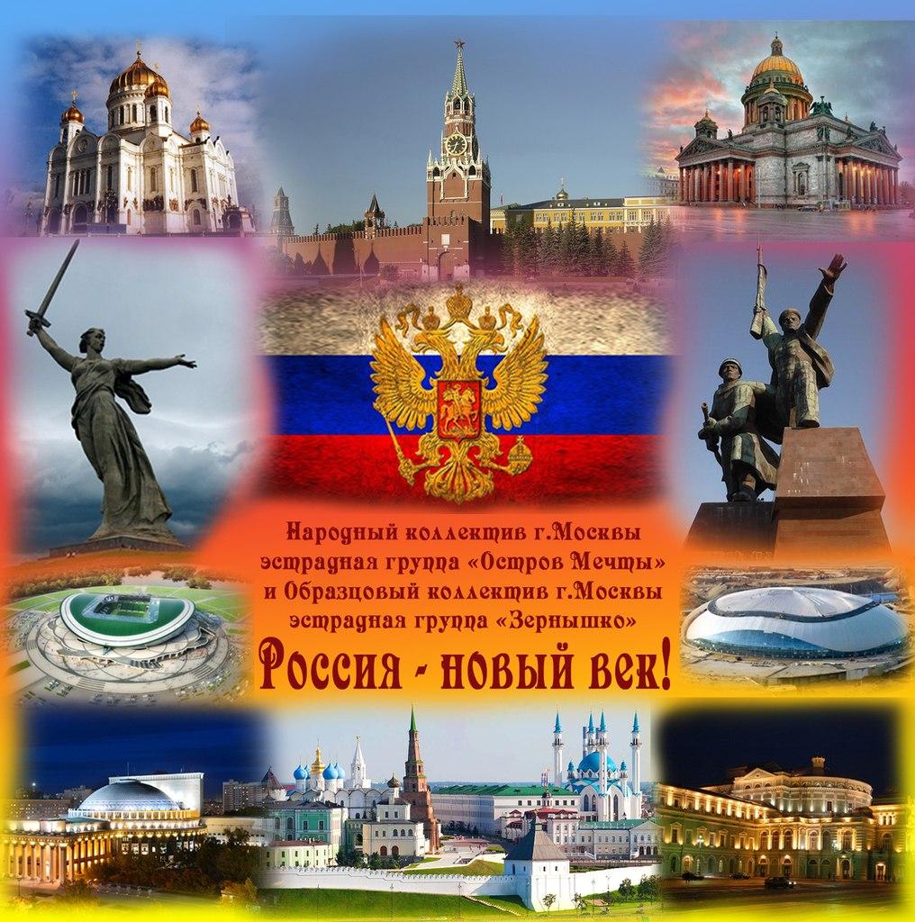 Россия - новый век