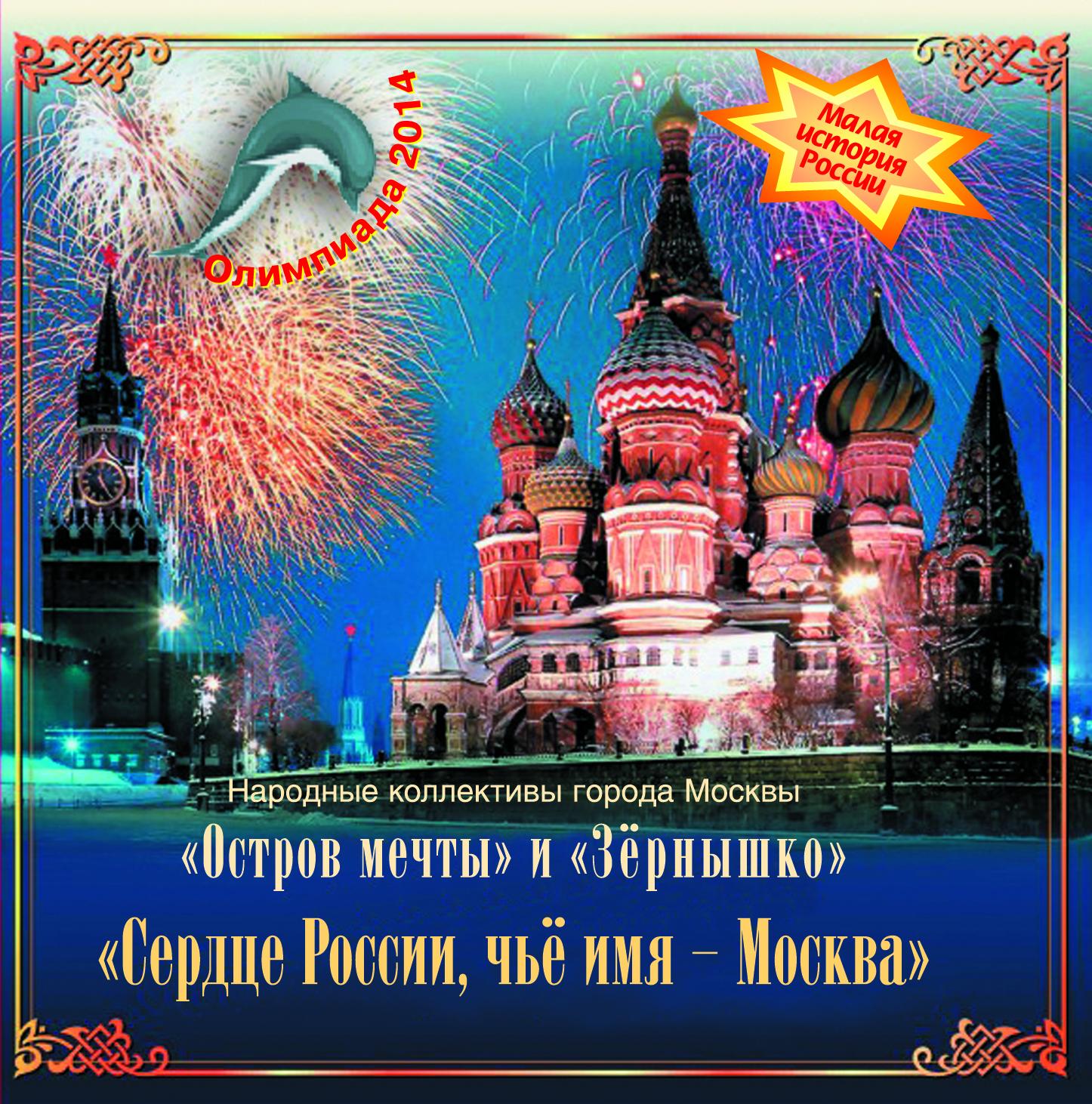 Сердце России 2009