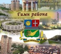 Гимн Очаково-Матвеевское