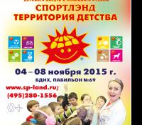 Интерактивная выставка детского отдыха и семейного досуга «Спортлэнд» 4-8 ноября 2015 года