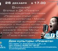 Праздничная концертная программа «Провожаем старый год»