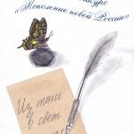 логотип Конкурса Поэтов