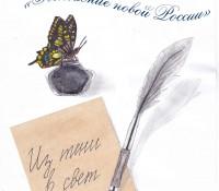Конкурс молодых поэтов «Поколение новой России»