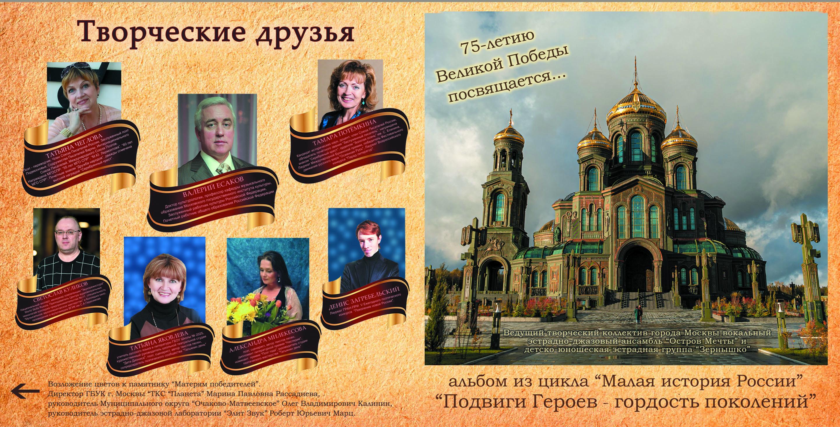 Обложка Подвиги Героев_в_печать_EPS