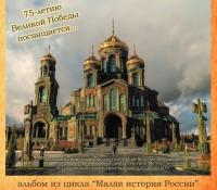 Премьера патриотического альбома «Подвиги Героев — гордость поколений»